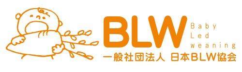 一般社団法人 日本BLW協会