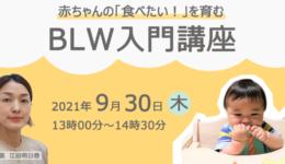 9月BLWセミナーPeatix画像